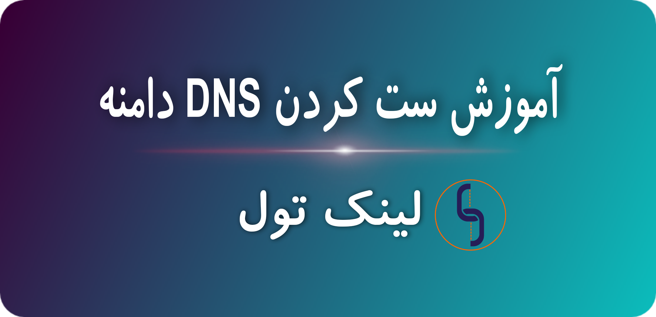 تنظیم DNS دامنه برای کوتاه کننده لینک